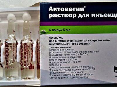 Актовегин при беременности для чего назначают уколы