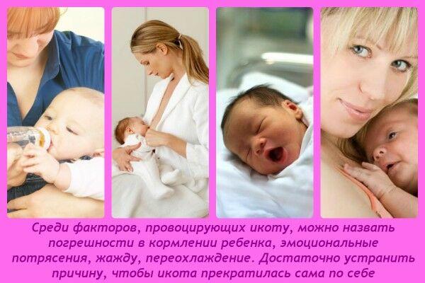 почему ребенок икает после кормления грудным молоком