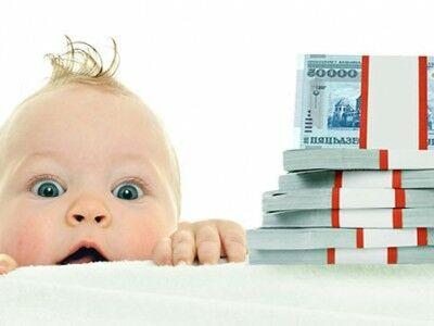 пособие на рождение ребенка