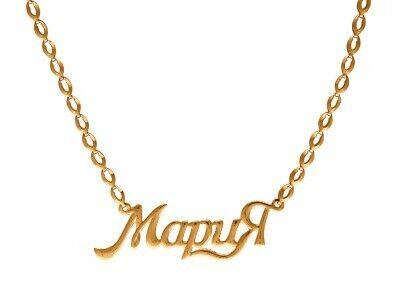 толкование имени мария