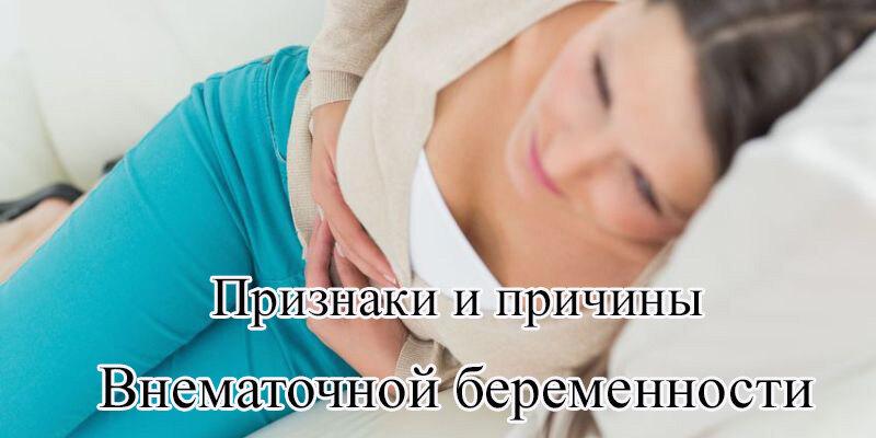 Причины и симптомы внематочной беременности