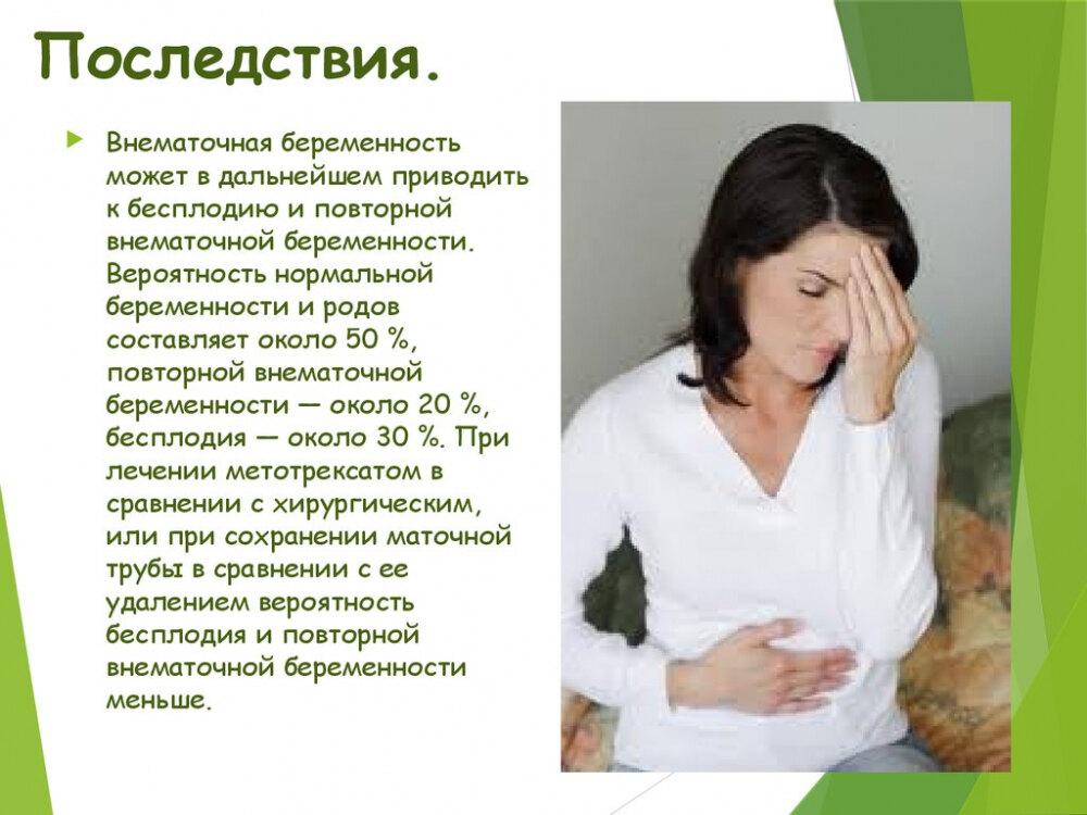 Внематочная беременность - презентация онлайн