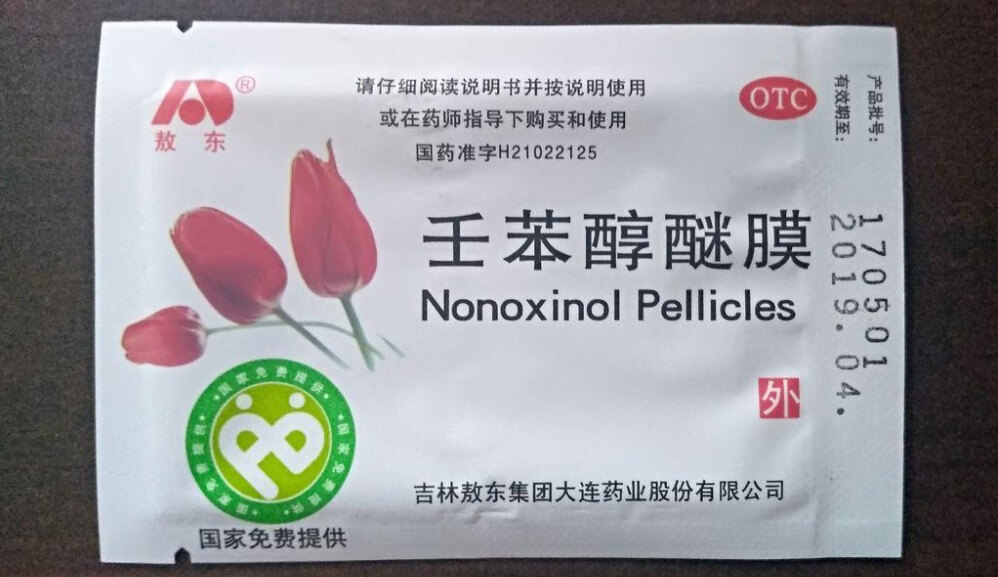 Ноноксинол - Противозачаточные пленки (Nonoxinol Pellicles): продажа ...