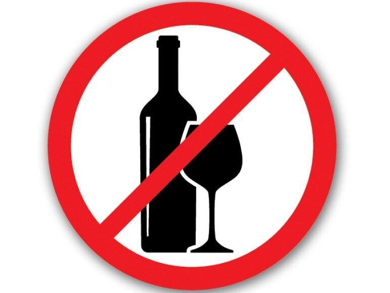 Наклейка - Алкоголь запрещен