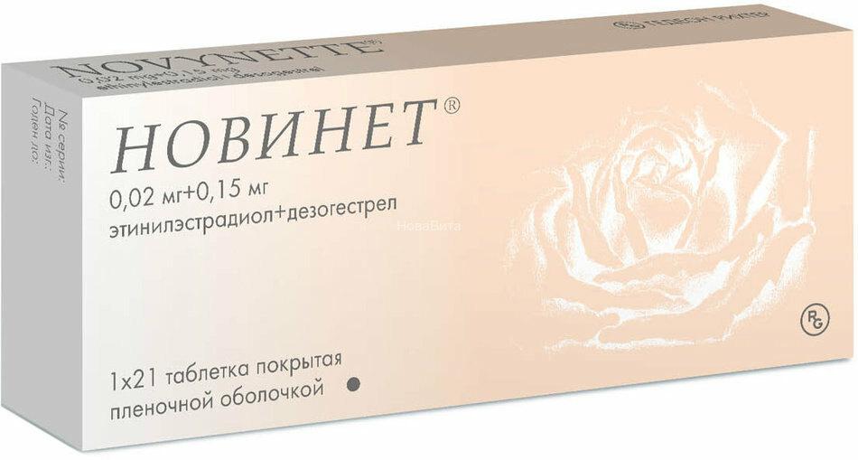 Купить новинет таблетки №21 537 руб. по рекомендации врача с ...