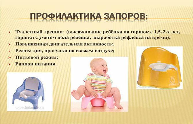 Профилактика запора у ребенка