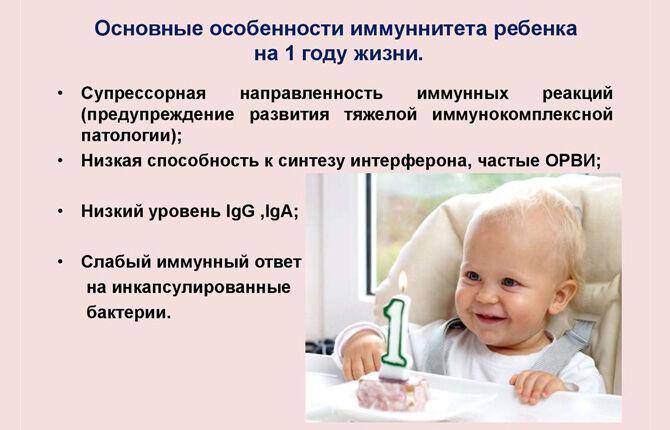 Особенности иммунной системы ребенка в 1 год
