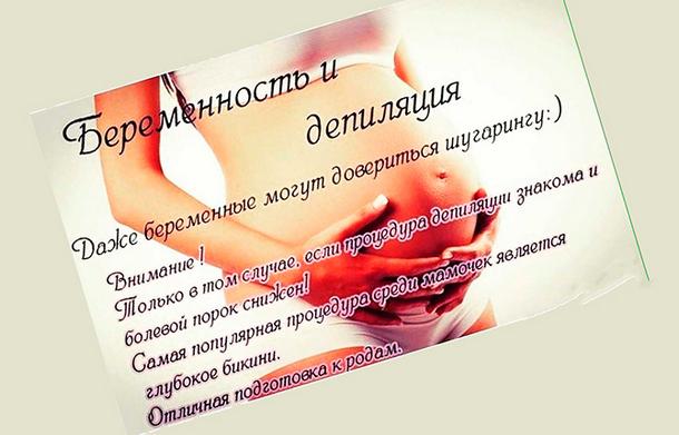Беременность и эпиляция