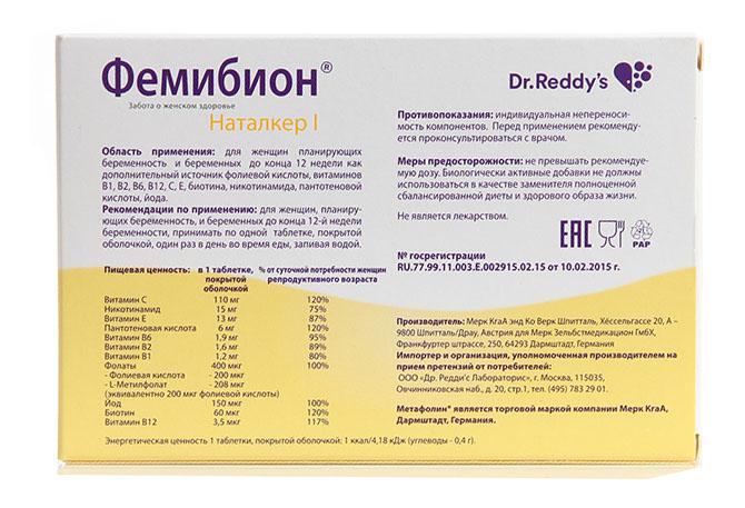 Фемибион состав